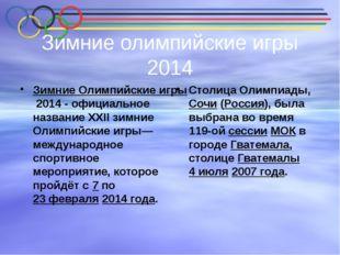 Зимние олимпийские игры 2014 Зимние Олимпийские игры2014- официальное назва