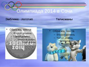 Олимпиада 2014 в Сочи Эмблема - логотип Талисманы