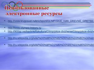 http://www.krugosvet.ru/enc/sport/OLIMPISKIE_IGRI_DREVNE_GRETSII.html http://