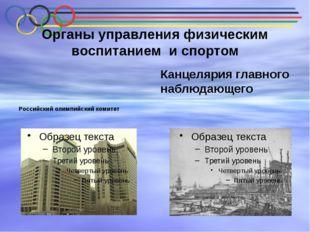 Органы управления физическим воспитанием и спортом Российский олимпийский ком