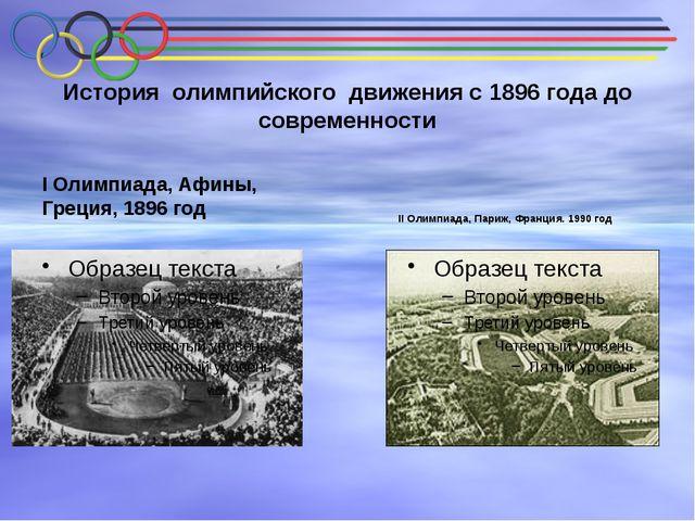 История олимпийского движения с 1896 года до современности I Олимпиада, Афины...