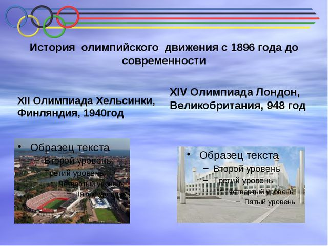 История олимпийского движения с 1896 года до современности XII Олимпиада Хель...