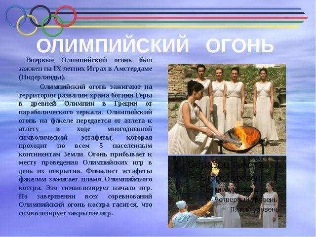 ОЛИМПИЙСКИЙ ОГОНЬ Впервые Олимпийский огонь был зажжен на IX летних Играх в А...
