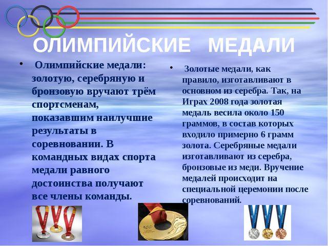 ОЛИМПИЙСКИЕ МЕДАЛИ Олимпийские медали: золотую, серебряную и бронзовую вручаю...