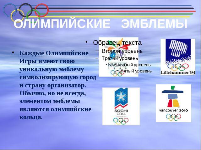 ОЛИМПИЙСКИЕ ЭМБЛЕМЫ Каждые Олимпийские Игры имеют свою уникальную эмблему сим...
