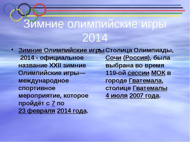 Зимние олимпийские игры 2014 Зимние Олимпийские игры2014- официальное назва...