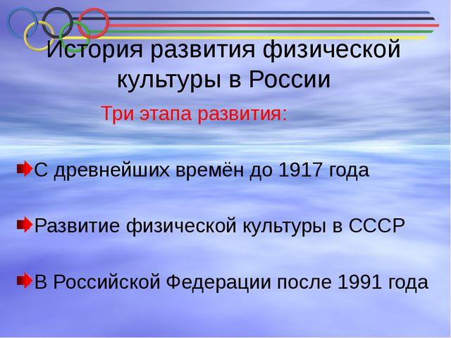История развития физической культуры в России Три этапа развития: С древнейши...