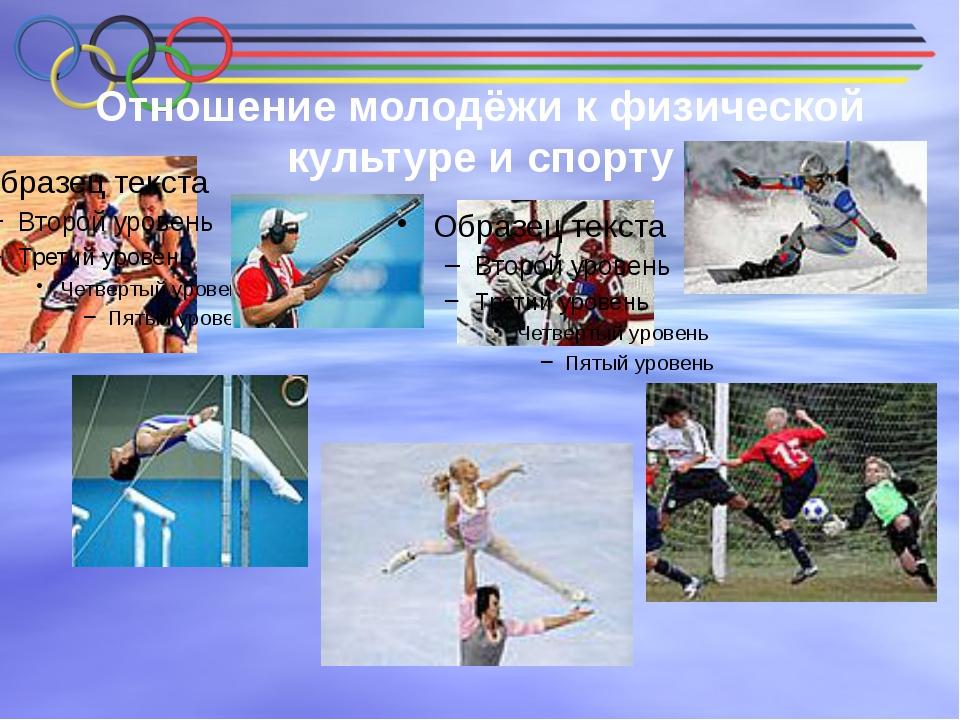 Отношение молодёжи к физической культуре и спорту