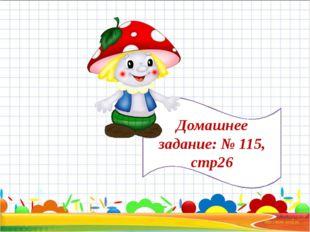 Домашнее задание: № 115, стр26