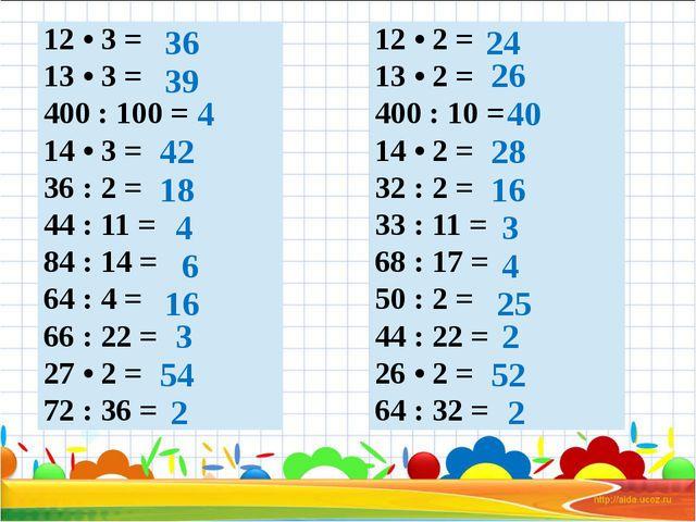 36 39 4 42 18 4 6 16 3 54 2 24 26 40 28 16 3 4 25 2 52 2 12 •2 = 13 •2 = 400...