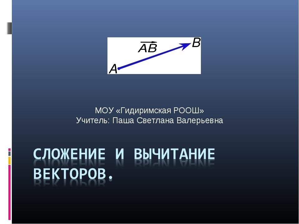 МОУ «Гидиримская РООШ» Учитель: Паша Светлана Валерьевна