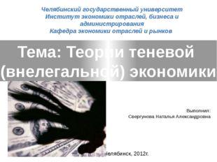 Челябинский государственный университет Институт экономики отраслей, бизнеса