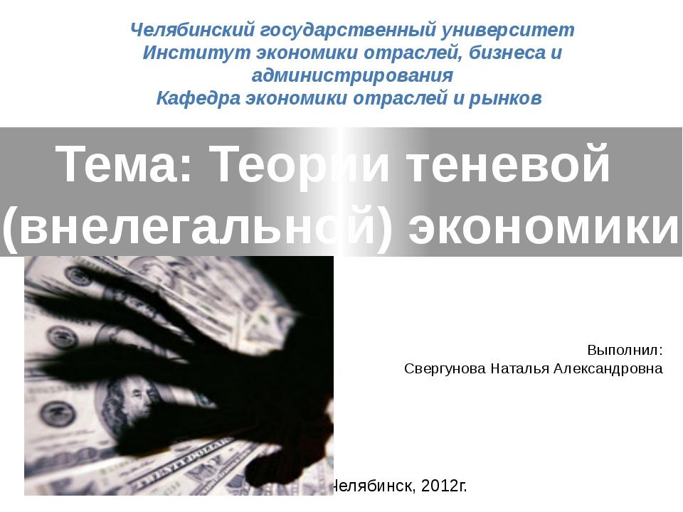 Челябинский государственный университет Институт экономики отраслей, бизнеса...