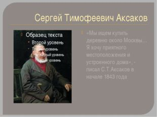 Сергей Тимофеевич Аксаков «Мы ищем купить деревню около Москвы…Я хочу приятно