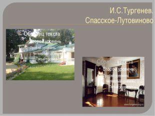 И.С.Тургенев. Спасское-Лутовиново