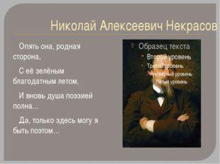 Николай Алексеевич Некрасов Опять она, родная сторона, С её зелёным благодатн