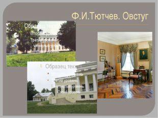 Ф.И.Тютчев. Овстуг