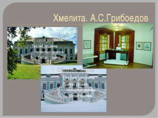 Хмелита. А.С.Грибоедов