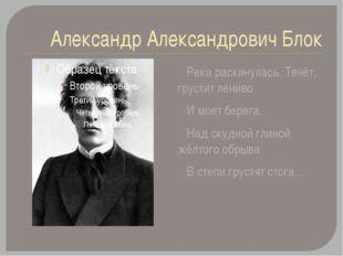 Александр Александрович Блок Река раскинулась. Течёт, грустит лениво И моет б