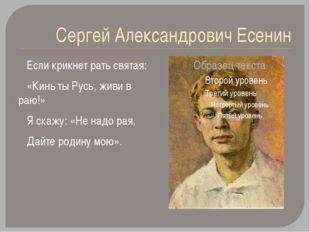 Сергей Александрович Есенин Если крикнет рать святая: «Кинь ты Русь, живи в р