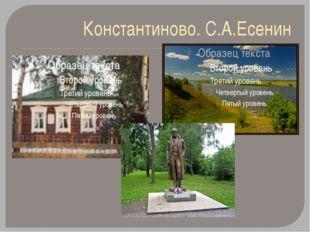 Константиново. С.А.Есенин