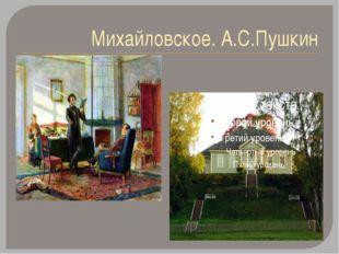 Михайловское. А.С.Пушкин
