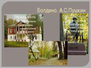 Болдино. А.С.Пушкин