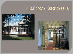 Н.В.Гоголь. Васильевка