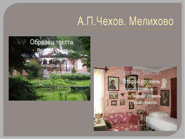 А.П.Чехов. Мелихово