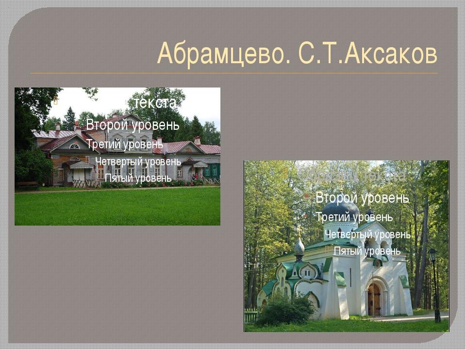 Абрамцево. С.Т.Аксаков