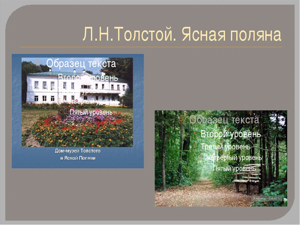 Л.Н.Толстой. Ясная поляна