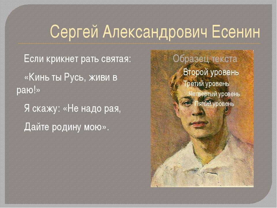Сергей Александрович Есенин Если крикнет рать святая: «Кинь ты Русь, живи в р...