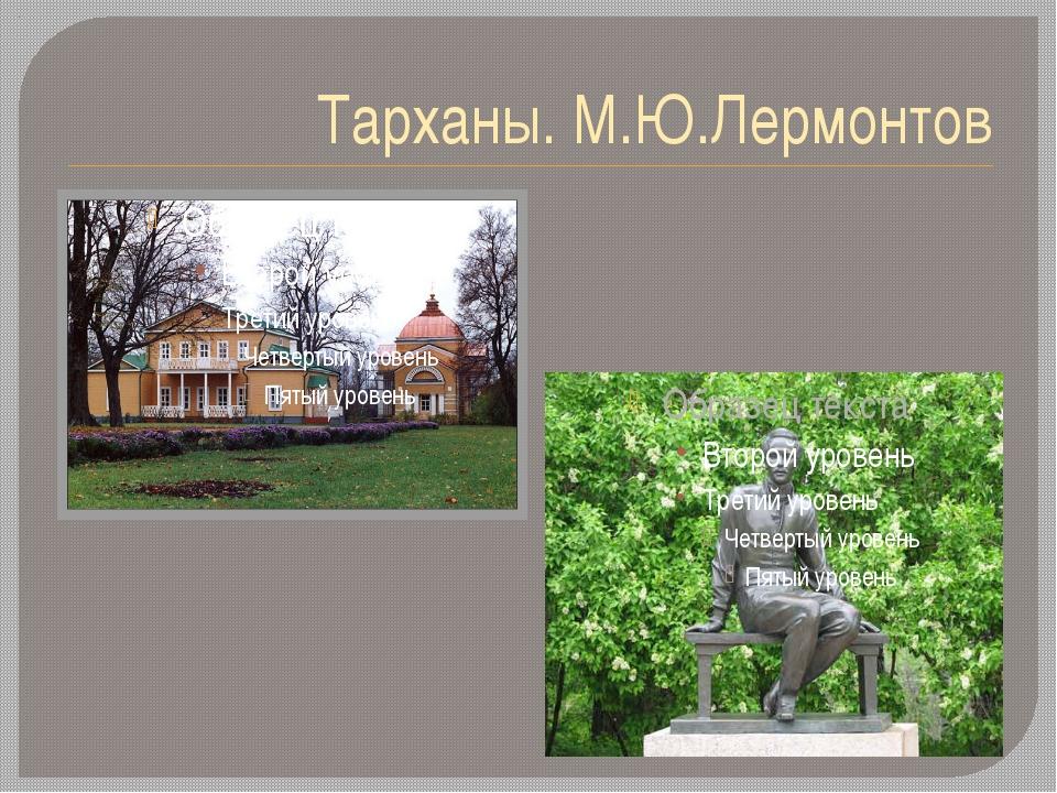 Тарханы. М.Ю.Лермонтов