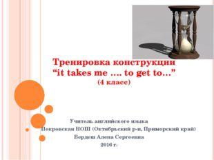 Учитель английского языка Покровская НОШ (Октябрьский р-н, Приморский край) В