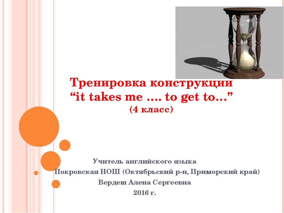 Учитель английского языка Покровская НОШ (Октябрьский р-н, Приморский край) В...