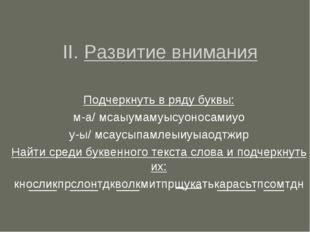 II. Развитие внимания Подчеркнуть в ряду буквы: м-а/ мсаыумамуысуоносамиуо у-