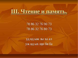 III. Чтение и память. 78 86 32 76 90 73 78 86 32 76 80 73 уд вд ыж зы ха ал у
