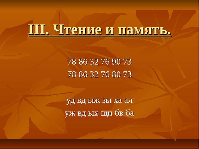 III. Чтение и память. 78 86 32 76 90 73 78 86 32 76 80 73 уд вд ыж зы ха ал у...