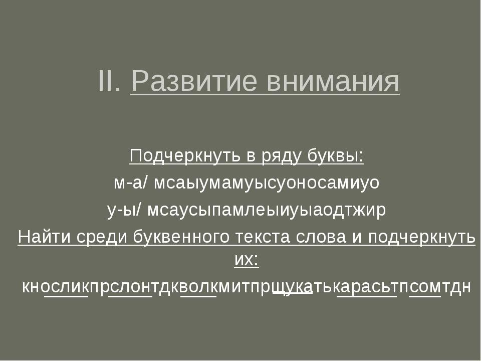 II. Развитие внимания Подчеркнуть в ряду буквы: м-а/ мсаыумамуысуоносамиуо у-...