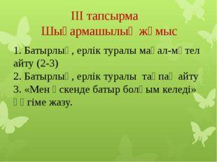1. Батырлық, ерлік туралы мақал-мәтел айту (2-3) 2. Батырлық, ерлік туралы та