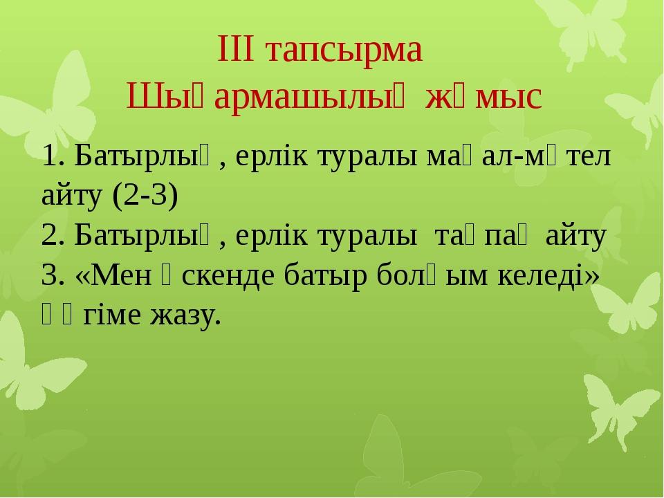1. Батырлық, ерлік туралы мақал-мәтел айту (2-3) 2. Батырлық, ерлік туралы та...