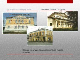 Здание на улице Красноармейской города Брянска Дом градоначальника в городе С