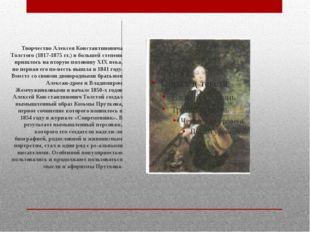 Творчество Алексея Константиновича Толстого (1817-1875 гг.)в большей степен