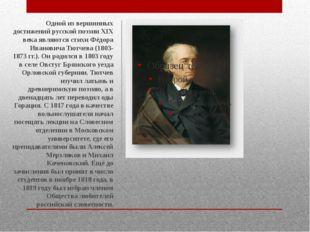 Одной из вершинных достижений русской поэзии XIX века являются стихиФёдора