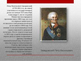 Завадовский Пётр Васильевич Петр Васильевич Завадовский (1739-1812 гг.),акт