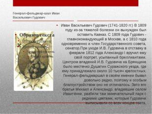 Генерал-фельдмаршал Иван Васильевич Гудович Иван Васильевич Гудович (1741-1