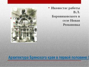 Архитектура Брянского края в первой половине XIX века Иконостас работы В.Л. Б