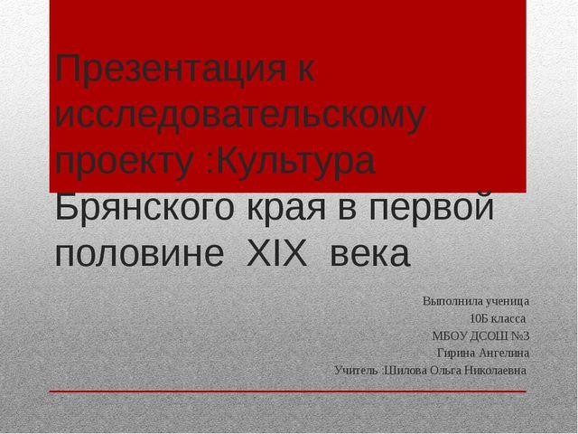 Презентация к исследовательскому проекту :Культура Брянского края в первой по...