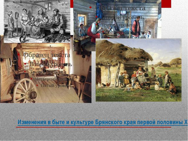 Изменения в быте и культуре Брянского края первой половины XIX века