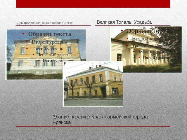 Здание на улице Красноармейской города Брянска Дом градоначальника в городе С...
